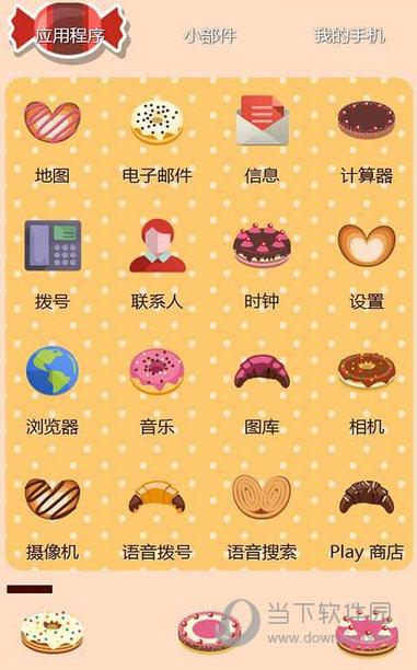 美味甜品手机主题