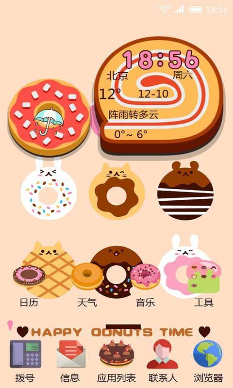 美味甜品手机主题 V5.8.1 安卓版截图1