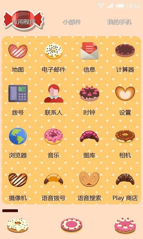 美味甜品手机主题 V5.8.1 安卓版截图3