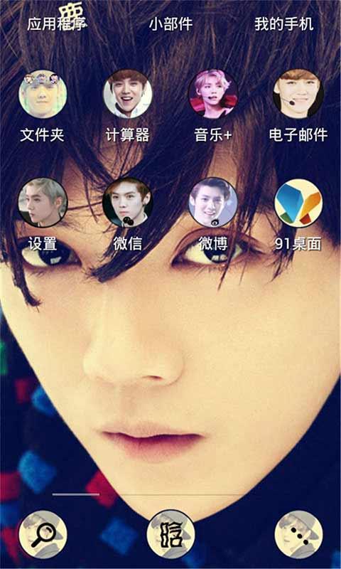 帅气鹿晗手机主题 V2.7.6 安卓版截图3