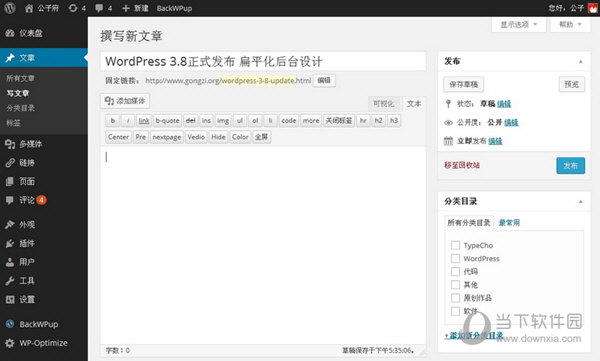 WordPress(php博客程序)
