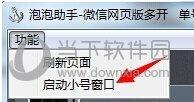 微信网页版多开器