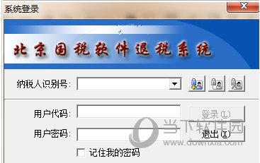 北京国税软件退税系统