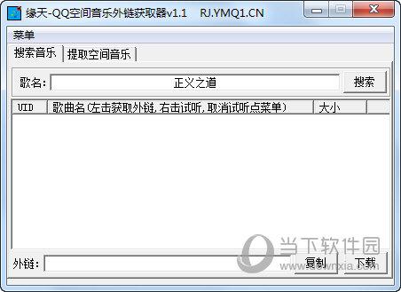 缘天QQ空间音乐外链获取器