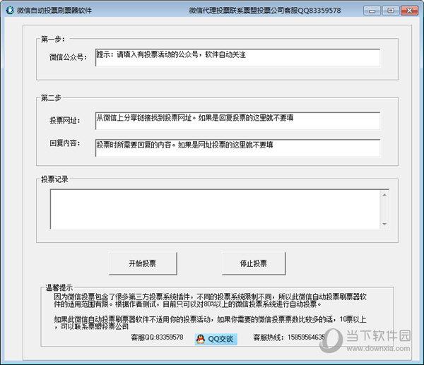 微信自动投票刷票器软件