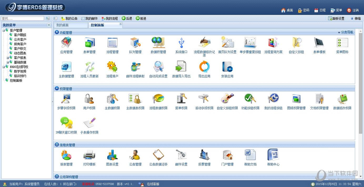 宇博crm系统