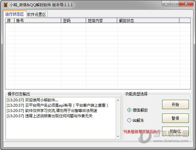 小熊QQ微信解封软件