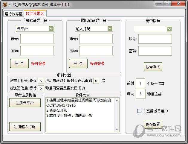 1绿色版2支持打码平台列表:软件支持qq超人打码平台注意:帐