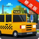 循环出租车无限金币版 V0.09 安卓版