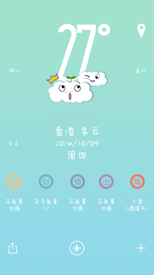 萌萌天气 V1.5 安卓版截图4
