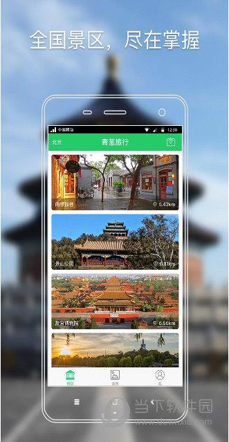 青葱旅行 V1.3.2 安卓版 截图2