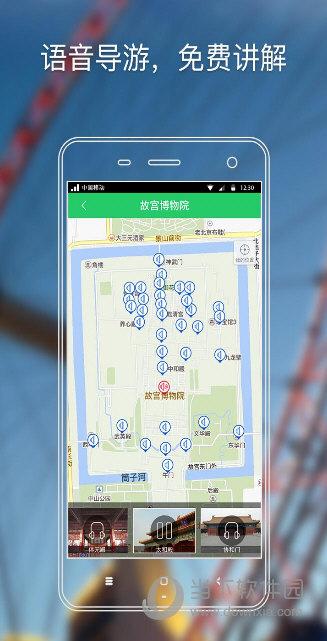 青葱旅行 V1.3.2 安卓版 截图4