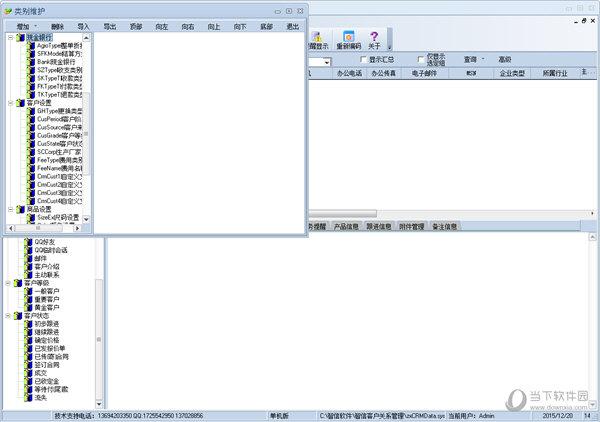 智信客户管理软件网络版