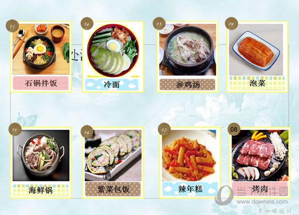 韩国美食介绍ppt模板 免费版图片