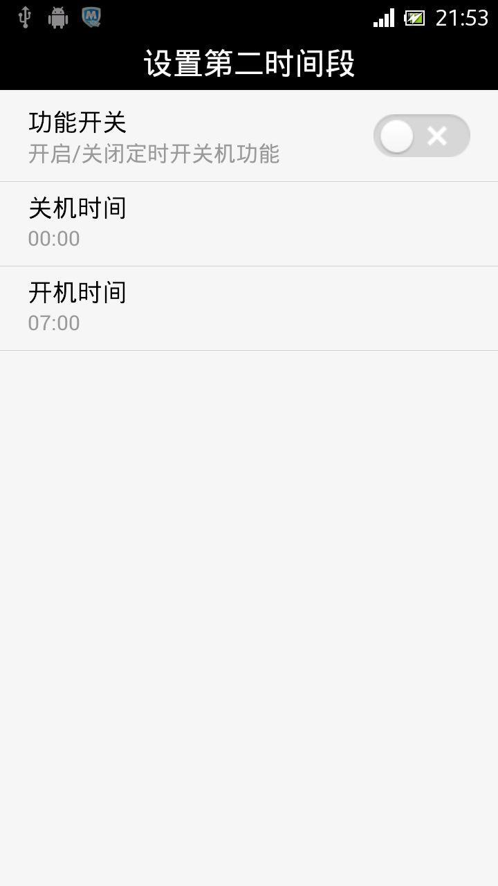 定时开关机助手 V3.7.11.3 安卓版截图3