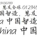 方正硬笔楷书简体字体 免费版