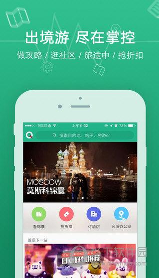 穷游app(穷游锦囊)v6.8.3iphone版