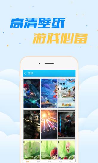 梦幻西游2掌游宝 V2.4.0 安卓版截图5
