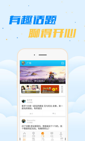 梦幻西游2掌游宝 V2.4.0 安卓版截图4