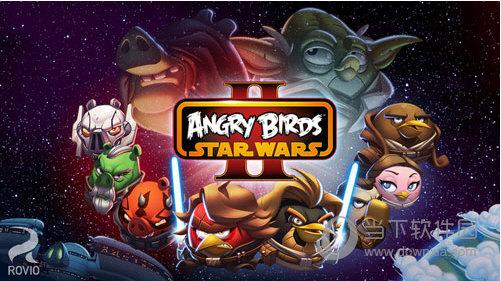愤怒的小鸟星球大战2无限金币