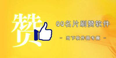 QQ名片刷赞软件