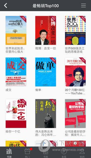 最畅销书籍