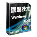 深度 Windows XP SP3 V6.2 完美精简版