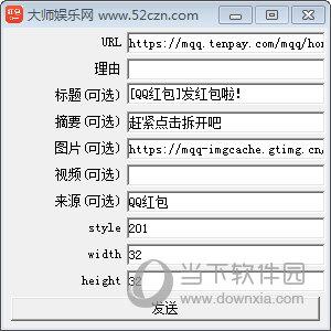 QQ假红包制作工具