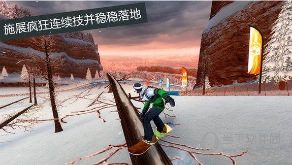 滑雪板盛宴2破解版 V1.0.0 安卓版截图4