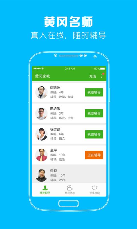 黄冈家教app V2.3.0 安卓版截图3