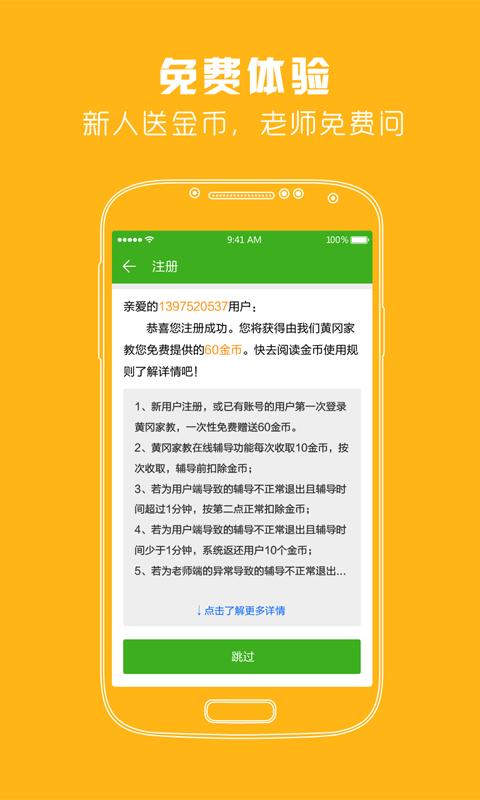 黄冈家教app V2.3.0 安卓版截图1