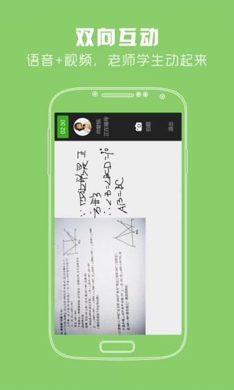 黄冈家教app V2.3.0 安卓版截图4