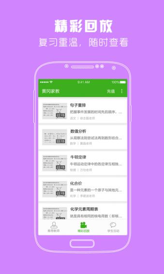 黄冈家教app V2.3.0 安卓版截图2