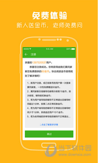 黄冈家教app