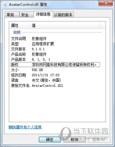 avatarcontrol.dll