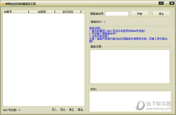 棉被QQ空间批量留言工具