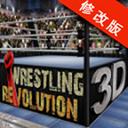 摔跤革命3D完整版 V1.530 安卓版