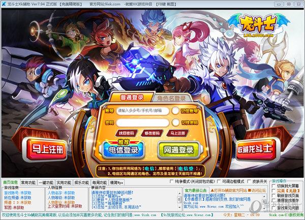 龙斗士xk辅助 v7.94 官方最新版