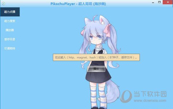 Pikachu Player(