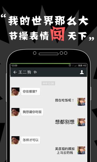 节操表情app V1.1 安卓版截图2