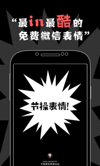 节操表情app V1.1 安卓版截图1
