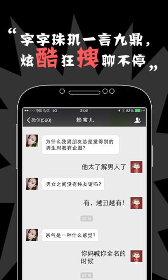 节操表情app V1.1 安卓版截图4