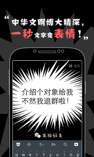 节操表情app V1.1 安卓版截图3