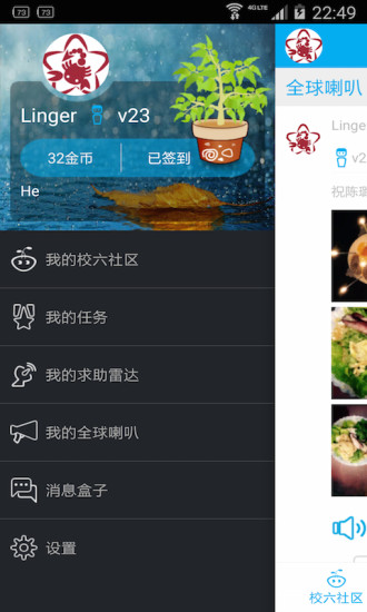 校六app V1.0.6 安卓版截图4