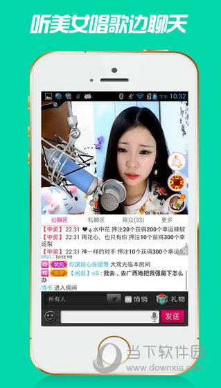 美女K歌房app下载