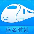 盛名列车时刻表手机JAVA版 20141018 免费版