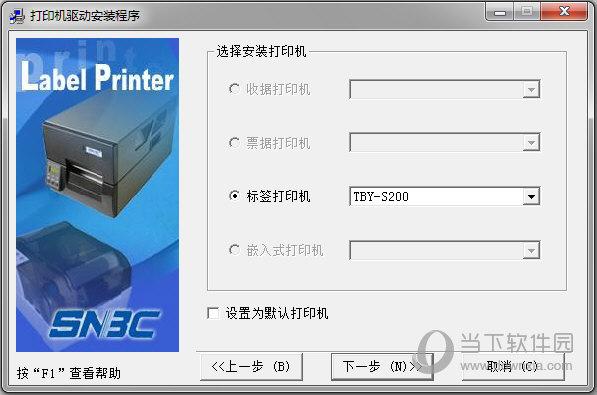 北洋S200打印机驱动