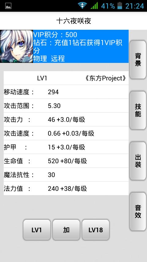 300英雄控 V1.6.2 安卓版截图3