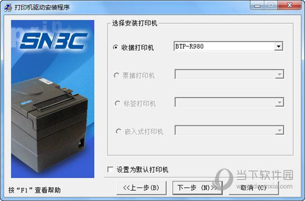 北洋R980打印机驱动