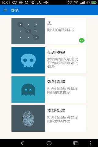 陌陌锁 V1.5 安卓版截图3